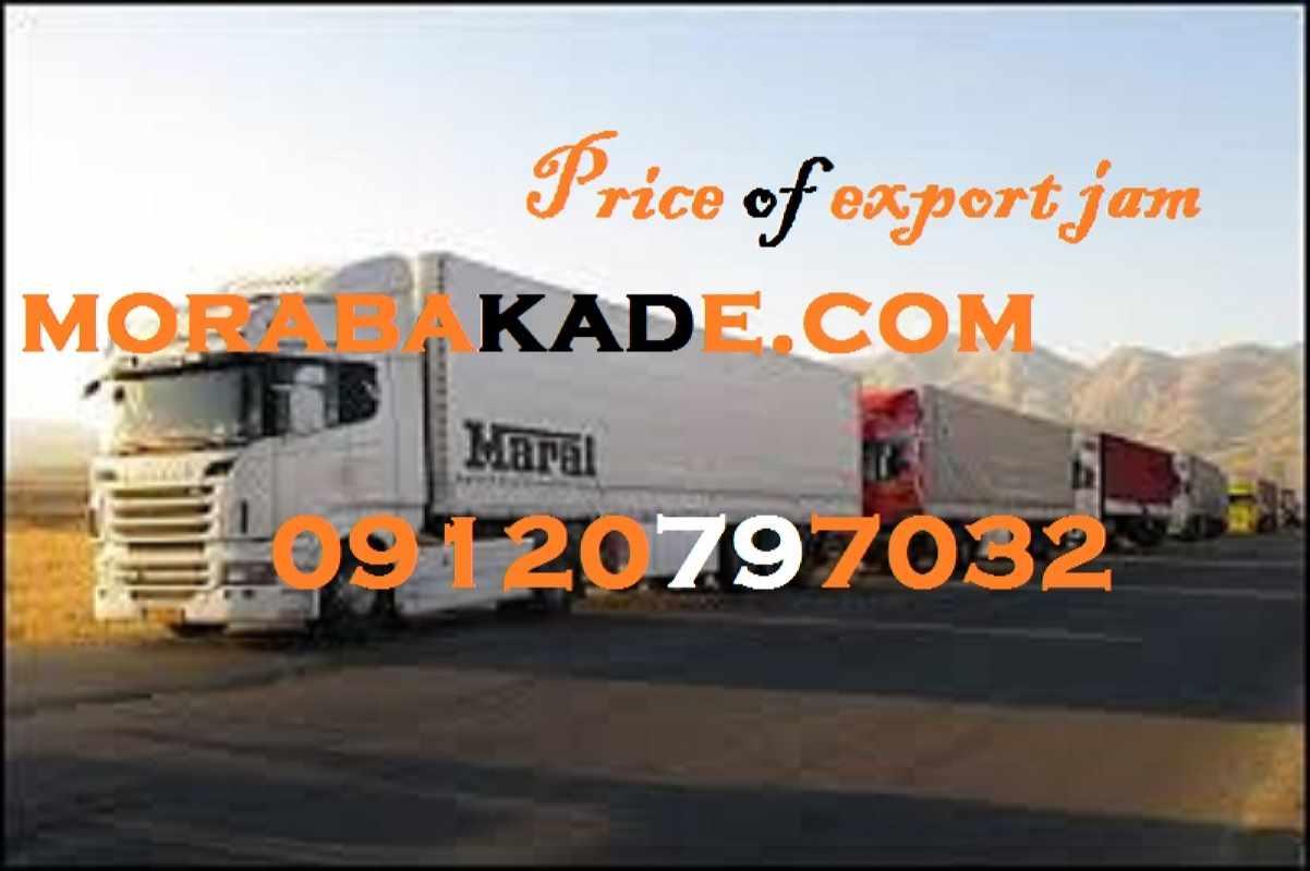 قیمت مربای صادراتی