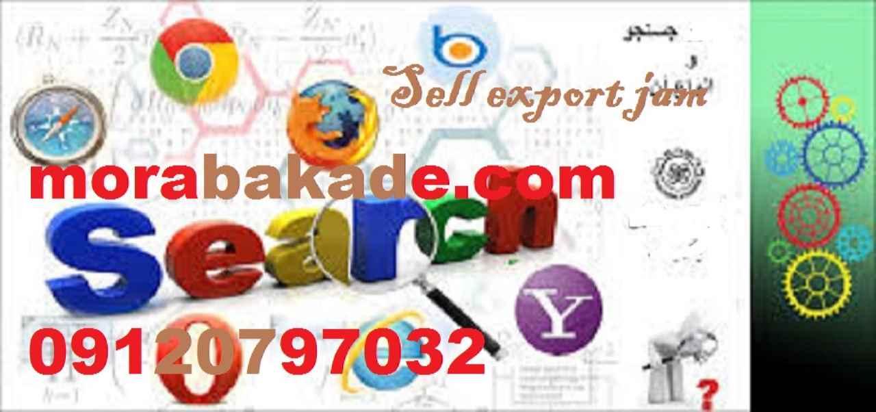 فروش مربای صادراتی