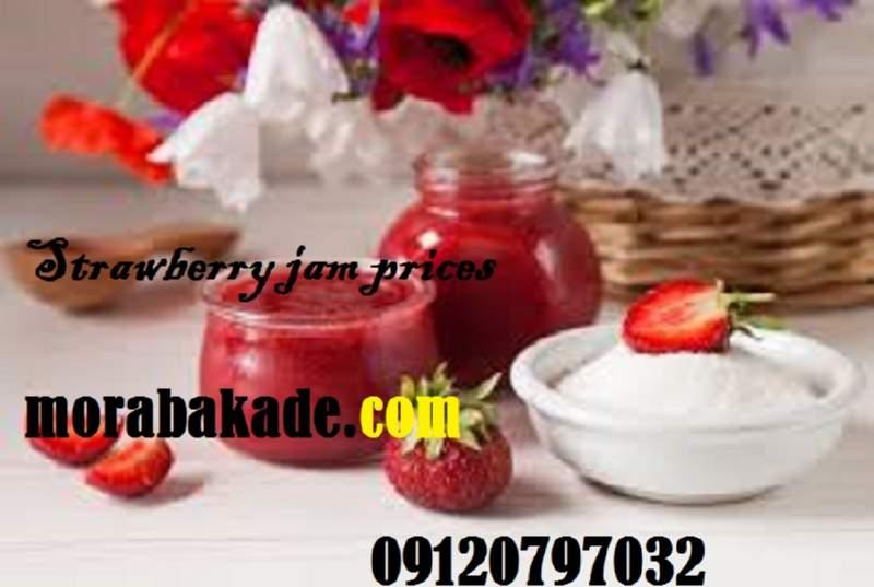 قیمت مربای توت فرنگی