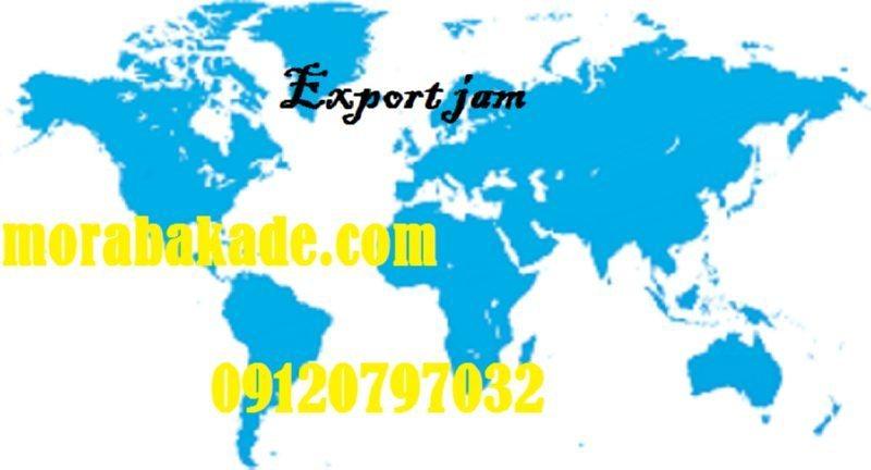 مربای صادراتی