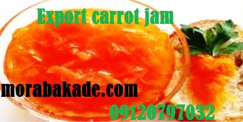 مربا هویج صادراتی