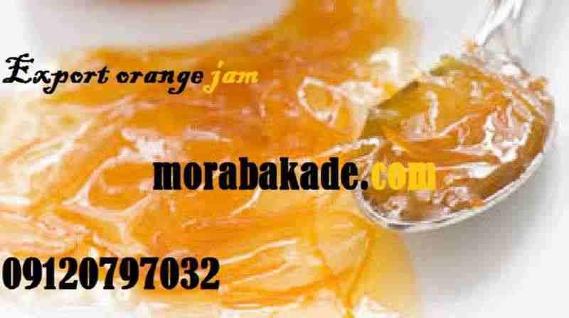 مربا پرتقال صادراتی